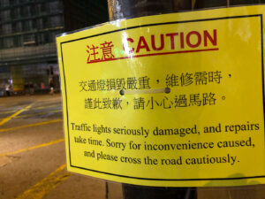 Sign warning that traffic lights are not working.